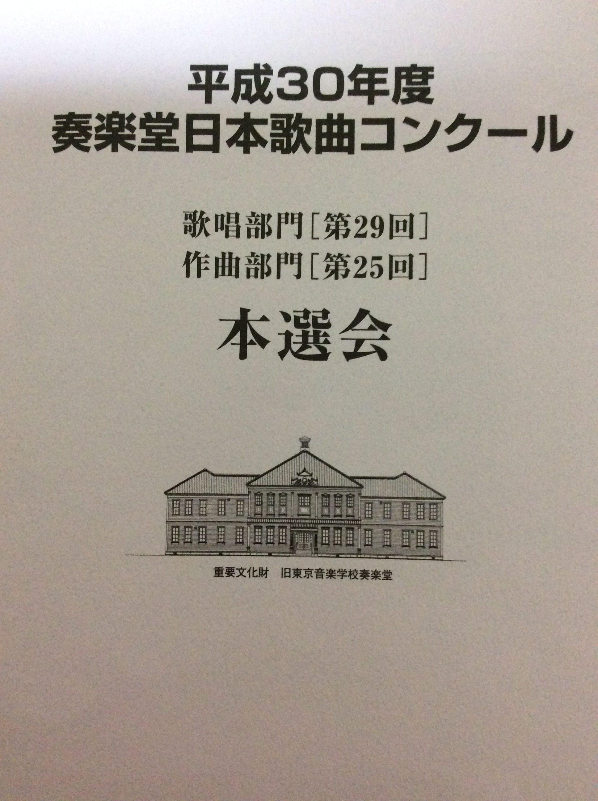 町田先生・日本歌曲コンクールについて