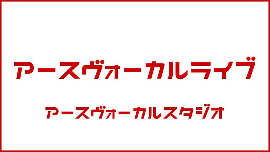 アースヴォーカルライブ・第2弾!!