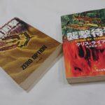 シオハラさん・本について書いてもらいました