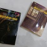 シオハラさん・ハードボイルド小説を読む