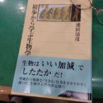 シオハラさん・生物の本の紹介です