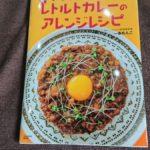 シオハラさん・レトルトカレーの本です