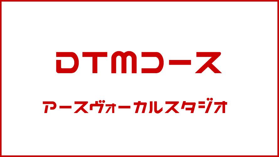 群馬・DTM