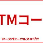 DTMコース