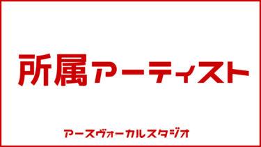 所属アーティスト【Earth Vocal Label】